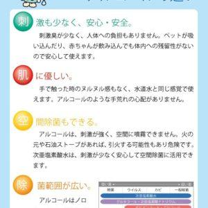 【500ml消毒液無料プレゼント】